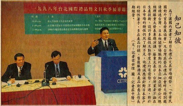 台湾での講演