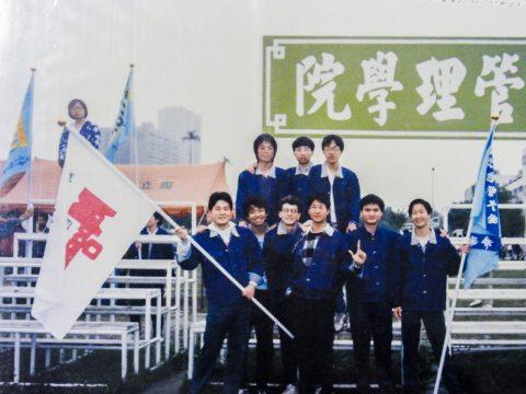 台湾国立師範大学
