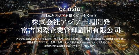アジア市場開発ヘッダー